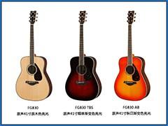 YAMAHA FG830 原木色 单板民谣吉他