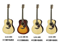 YAMAHA LL16/LS16/LJ16 ARE 全单板民谣吉他