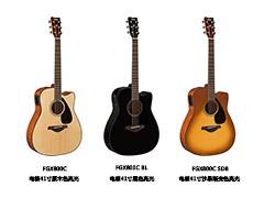 YAMAHA FGX800C(41寸) 单板民谣电箱吉他(3色可选)