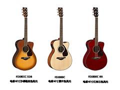 YAMAHA FSX800C(40寸) 单板电箱民谣吉他(3色可选)