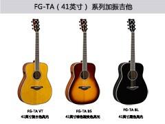 YAMAHA FG-TA(41英寸) 加振单板民谣吉他