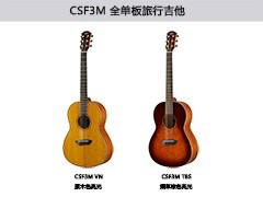 YAMAHA CSF3M 全单板旅行民谣吉他 38英寸(被动拾音器)
