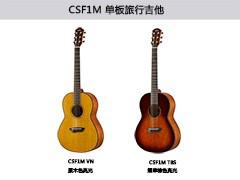 YAMAHA CSF1M 单板旅行民谣吉他 38英寸(被动拾音器)